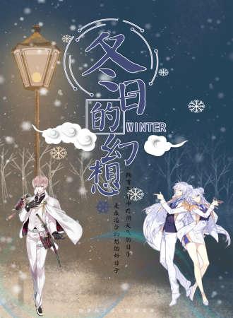 雄安冬日祭——凛冬的幻想