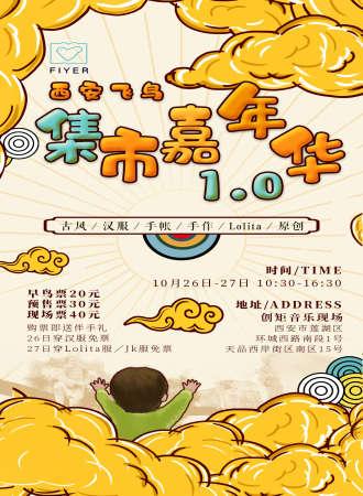 西安飞鸟集市嘉年华1.0