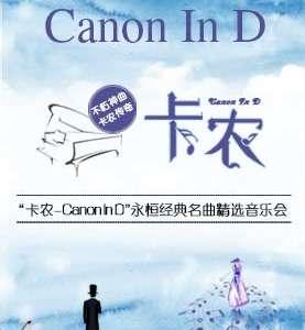 《卡农Canon In D》永恒经典名曲精选音乐会-杭州站11.24插图