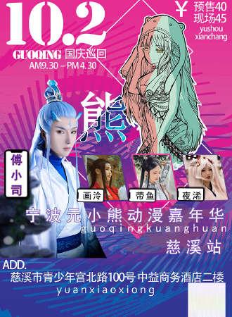 宁波元小熊动漫嘉年华-慈溪站