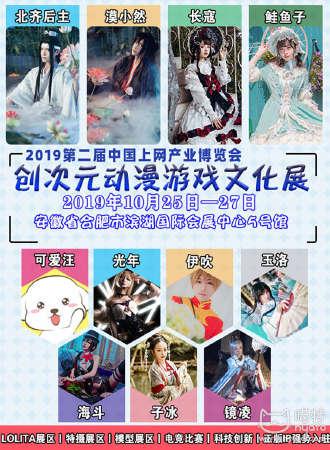2019第二届中国上网产业博览会暨创次元动漫游戏文化展
