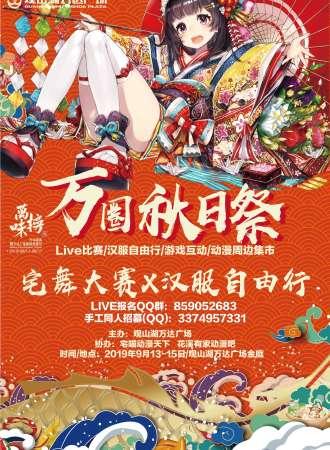 贵阳万圈秋日祭【免费展会】