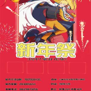 吉林萌咖新年祭插图