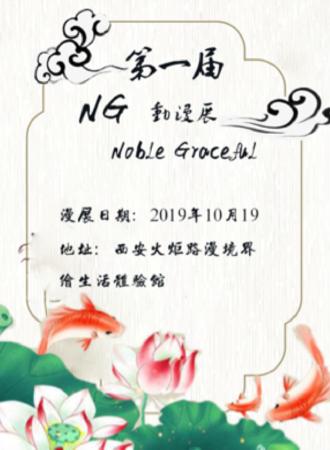西安第一届NG动漫展