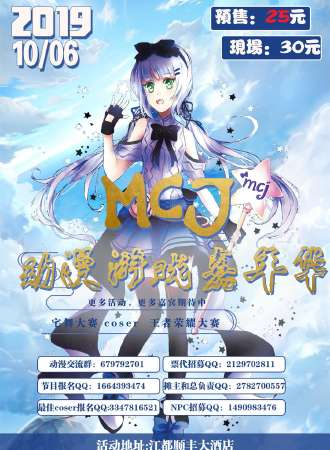 MCJ动漫游戏嘉年华-江都站