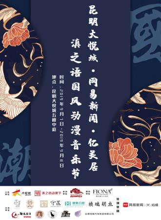 昆明大悦城·网易新闻·亿美居滇之语国风动漫音乐节