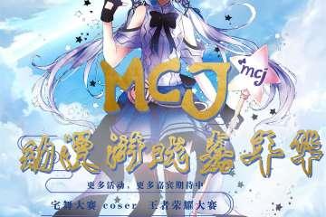 MCJ动漫游戏嘉年华-南通站