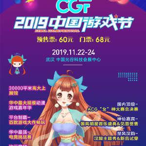 2019CGF中国游戏节插图