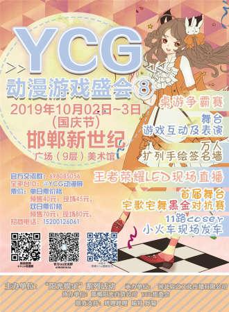 邯郸YCG动漫游戏盛会⑧