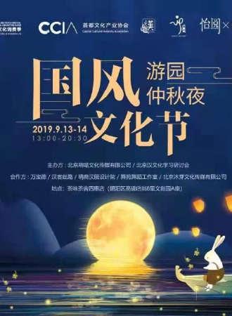 北京国风文化节-游园仲秋夜