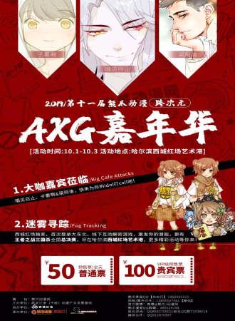 哈尔滨第十一届熊爪动漫跨次元AXG嘉年华