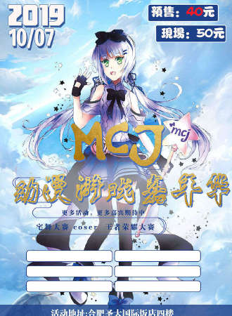 MCJ动漫游戏嘉年华-合肥站