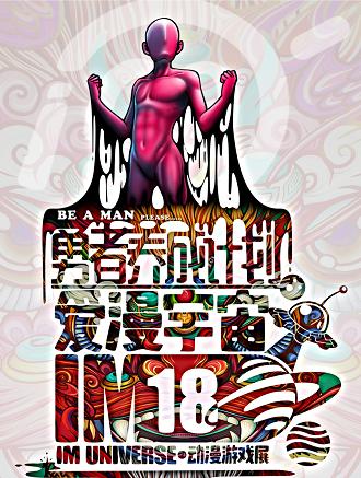 爱漫宇宙动漫游戏展第18季—勇者养成计划—兰州站