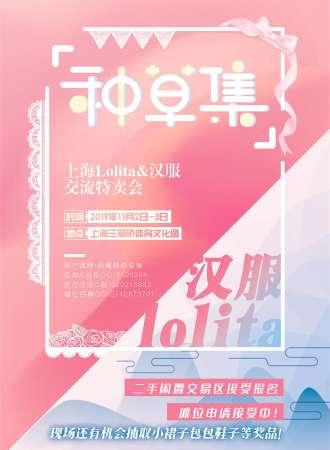 种草集-上海Lolita&汉服交流特卖会