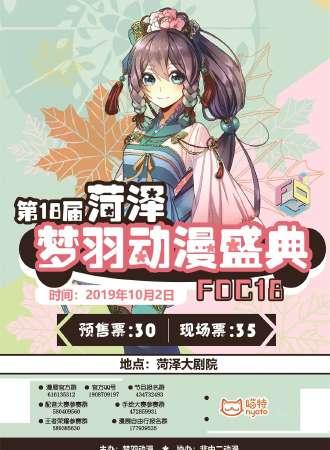 第18届菏泽梦羽动漫盛典FDC18