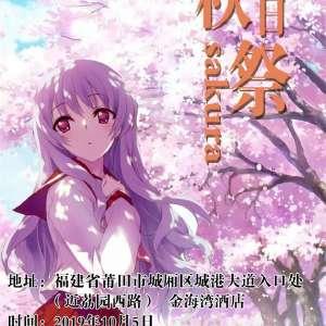 sakura秋日祭-莆田站插图