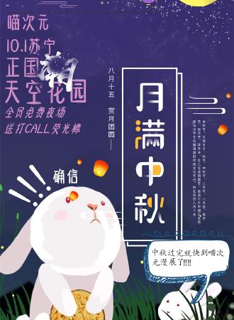 〖10.1苏宁喵次元正国潮〗