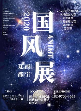 夏都国风动漫-新年祭2.0