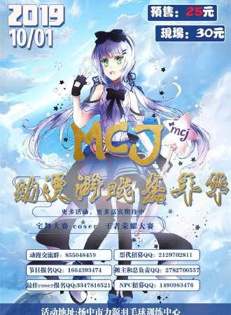 MCJ动漫游戏嘉年华-扬中站