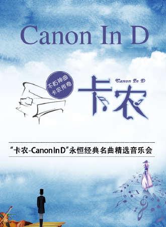《卡农Canon In D》永恒经典名曲精选音乐会-南京站11.23
