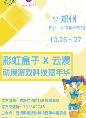 (第一届)云漫动漫游戏科技嘉年华