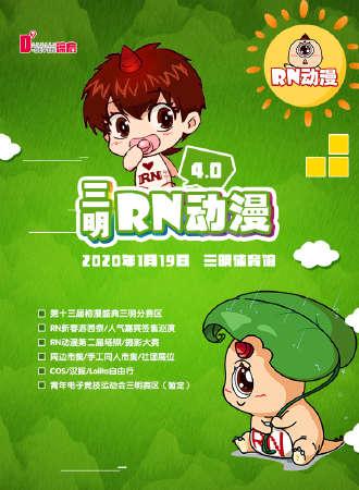 三明RN动漫4.0