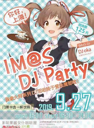 偶像大师系列DJ活动~日本动漫DJ~