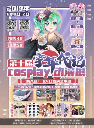 黄石第十届宇年代记cosplay动漫展