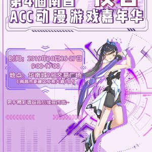第4届南昌ACC动漫游戏嘉年华插图