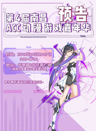 第4届南昌ACC动漫游戏嘉年华