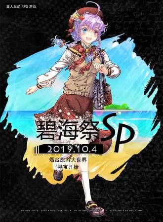 碧海祭SP