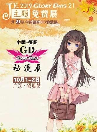 【免费展】2019中国德阳第21届GD动漫展