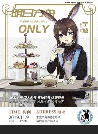宁波明日方舟ONLY