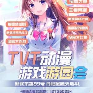 【免费活动】丹阳TVT动漫游戏游园会—秋日祭插图
