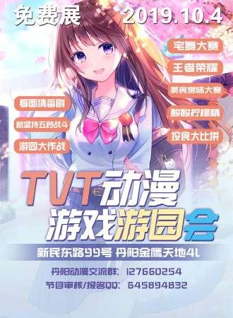 【免费活动】丹阳TVT动漫游戏游园会---秋日祭