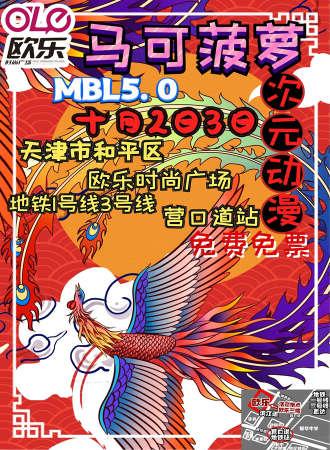 天津马可菠萝次元动漫嘉年华MBL5.0