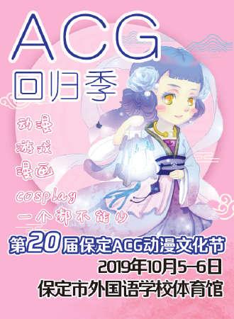 第20届保定ACG动漫文化节