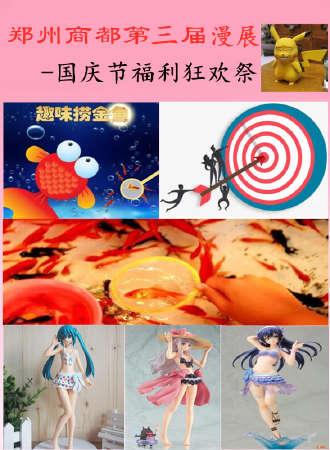 郑州商都第三届动漫展—国庆节福利狂欢季