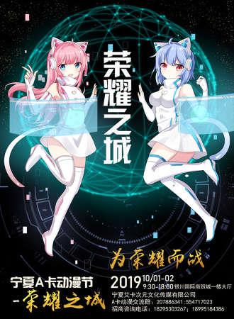 宁夏A卡动漫节——荣耀之城