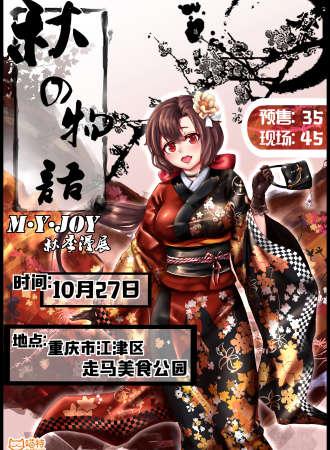M·Y·JOY 秋の物語