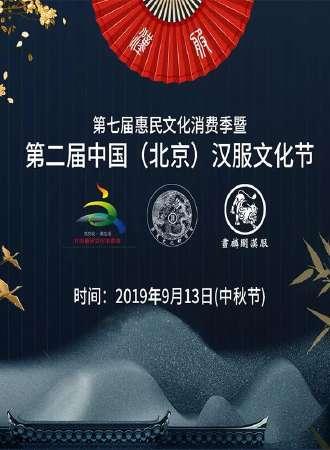 第七届惠民文化消费季暨第二届中国(北京)汉服文化节