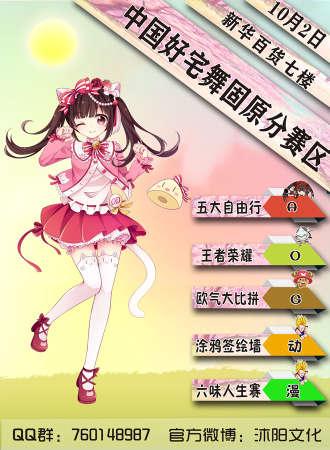 宁夏AOG动漫游戏嘉年华2.0(固原)