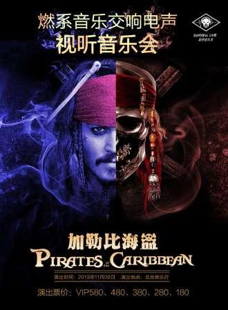 2019燃系史诗交响电声音乐会《加勒比海盗》-北京站 20191108