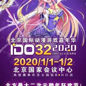 第32届北京IDO漫展跨年狂欢节(IDO32)插图