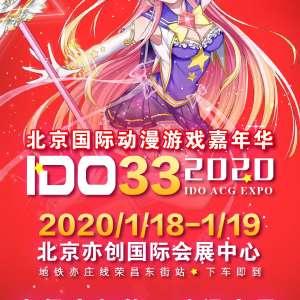 第33届北京IDO国际动漫游戏嘉年华(IDO33)插图
