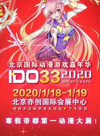 第33届北京IDO国际动漫游戏嘉年华(IDO33)