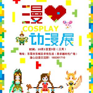 漫心02动漫游戏展插图
