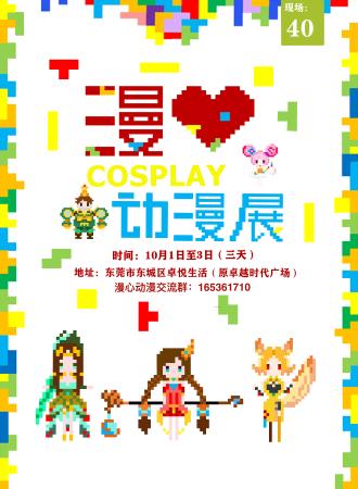 漫心02动漫游戏展