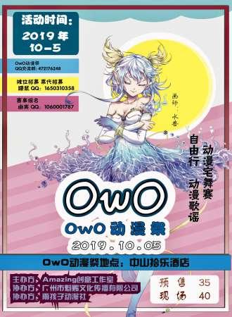 OWO动漫祭