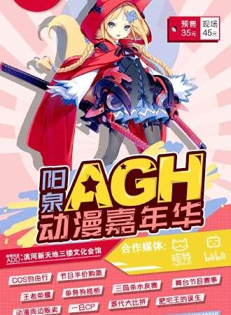 阳泉AGH动漫嘉年华